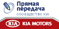 Официальный блог KIA Motors Rus
