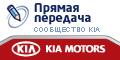 Официальный блог KIA Motors Rus