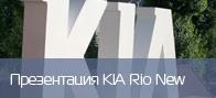 Презентация нового KIA Rio