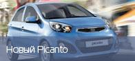 Новый Picanto уже в продаже