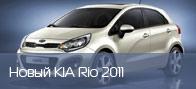 Новый Kia Rio в августе 2011 года