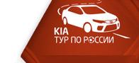 19 июня Kia-тур по России докатится до Екатеринбурга