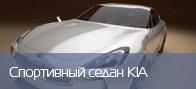 Kia представит спортивный седан