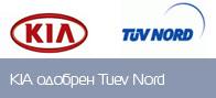 KIA получила одобрение от TÜV Nord