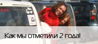 KIA Soul Club Russia отметил свое двухлетие!