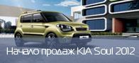 Продажи обновленного Kia Soul в России стартуют в ноябре
