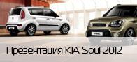 Презентация нового KIA Soul 2012