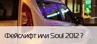 Kia Soul 2012: фейслифт или Soul II?