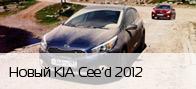 Каким будет новый Kia Cee'd?