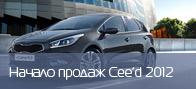 1 июля 2012 в России стартуют продажи нового KIA cee'd!