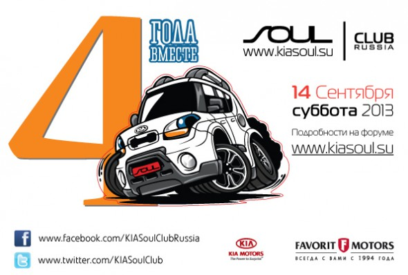 День рождения KIA Soul Club Russia