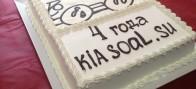kia soul день рождения