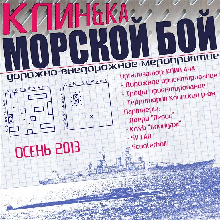 КЛИН&КА Морской бой Осень 2013