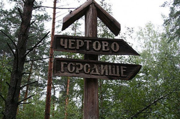 Аномальные зоны России 1456042_405602276234097_1938815508_n-590x393