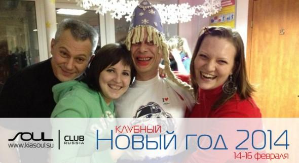 Клубный Новый Год 2014!